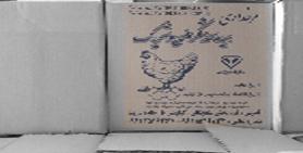 فروش تخم مرغ از قم