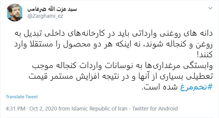 تحلیل عزت الله ضرغامی درباره افزایش قیمت تخم مرغ